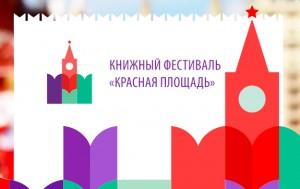 Фестиваль Красная площадь2