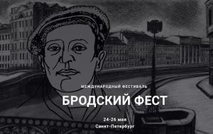 Brodskiy-fest