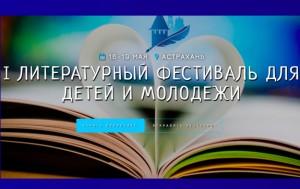 Festival-dlya-detey-i-molodezhi