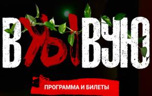 Vzhivuyu_blagotvoritelnyy-festival