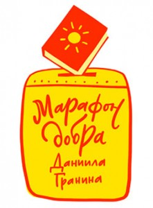 marafon-dobra-granina