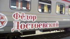 Поезд «Федор Достоевский»