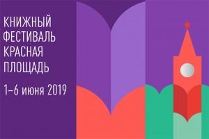 Фестиваль Красная площадь1