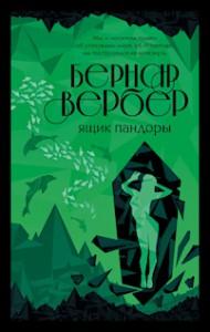 Ящик Пандоры Бернар Вербер