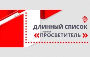 Dlinnyy-spisok-premii-Prosvetitel