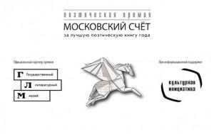 Moskovskiy-schet