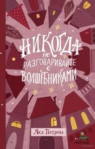 Nikogda_ne_razgovarivayte_s_volshebnikami_Asya_Petrova