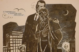 Маяковский и Пушкин