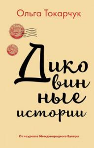 Ольга Токарчук. «Диковинные истории»