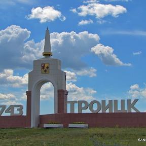 Троицк2