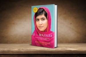 13Я – Малала2