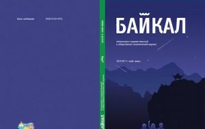 Obyavlen-konkurs-korotkogo-rasskaza-s-publikaciey-v-zhurnale-Baykal