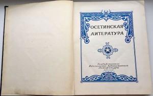 Pamyatniki-osetinskoy-literatury-ocifruyut