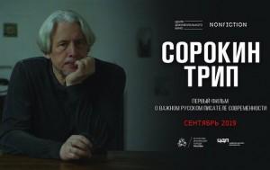Sorokin-film