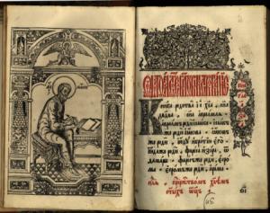 Иллюстрация из «Евангелия»