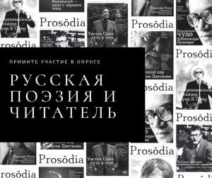 Исследование журнала Prosōdia