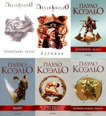 Книги Пауло Коэльо2