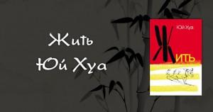 Юй Хуа «Жить»2