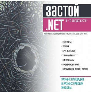 фестиваль неофициального искусства «Застой.NET»