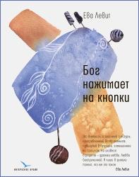 https://novostiliteratury.ru/wp-content/uploads/2019/08/Levit-E_Bog-nazhimaet-na-knopki_cover-witpg