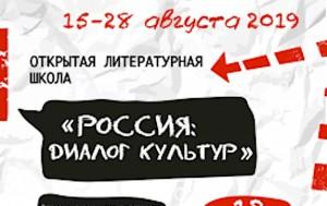 Otkrytaya-literaturnaya-shkola-v-Muzee-Akhmatovoy