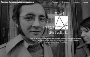 premiya-Dragomoshhenko