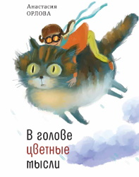 222_orlova